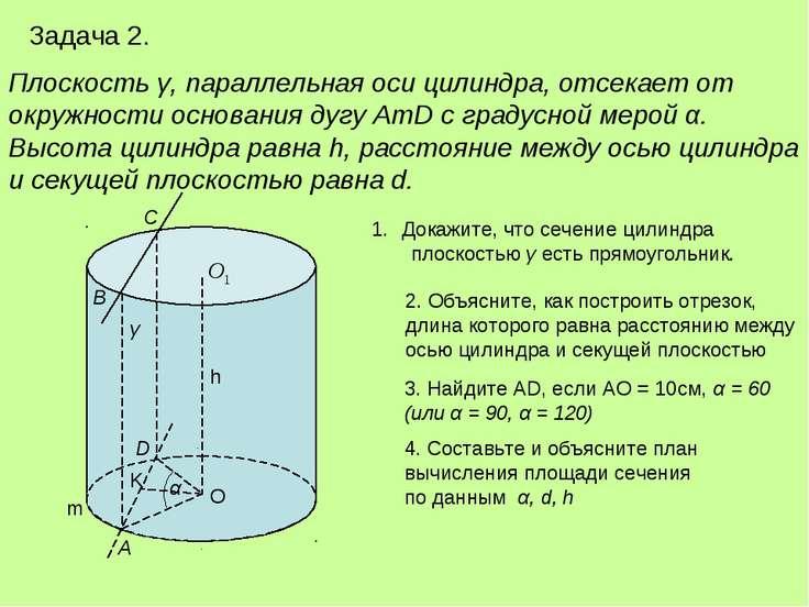 Задача 2. Плоскость γ, параллельная оси цилиндра, отсекает от окружности осно...