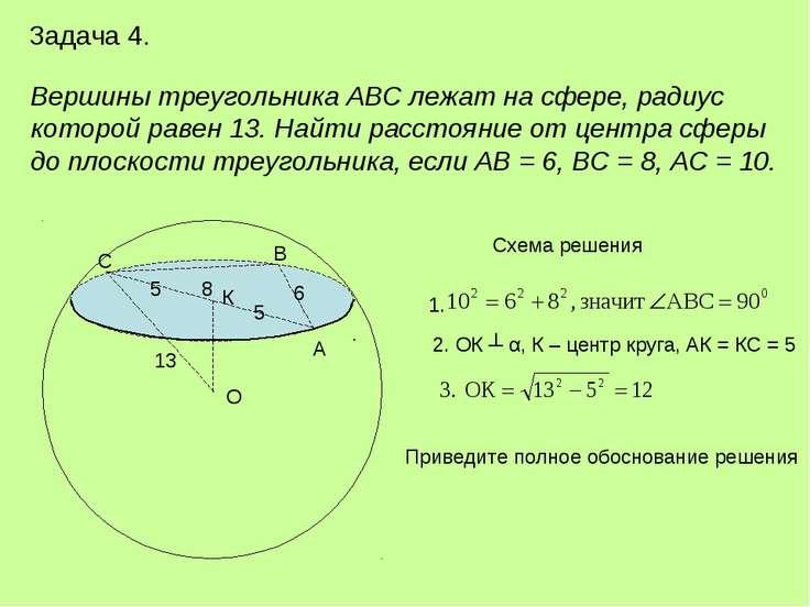 Задача 4. Вершины треугольника АВС лежат на сфере, радиус которой равен 13. Н...