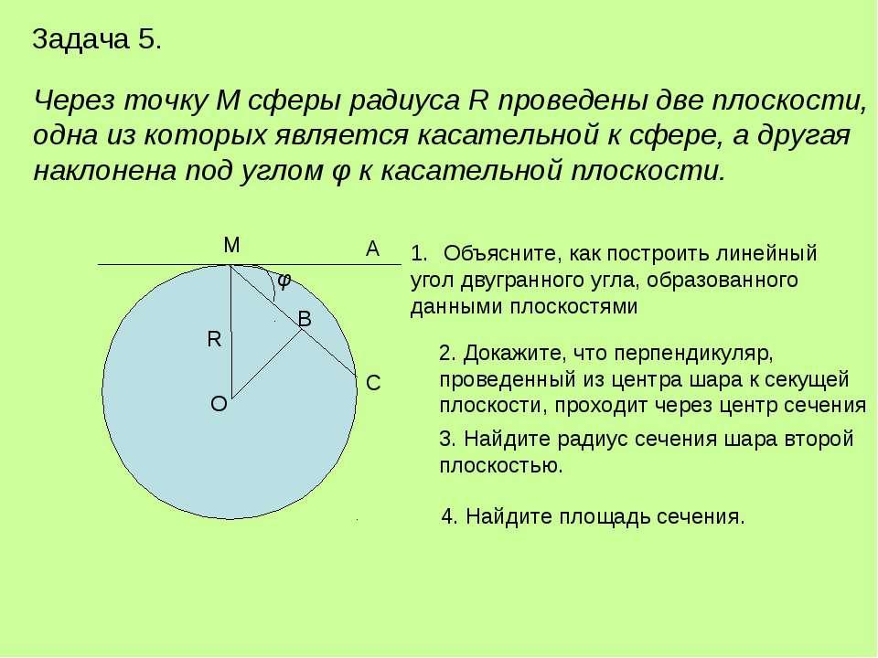 Задача 5. Через точку М сферы радиуса R проведены две плоскости, одна из кото...