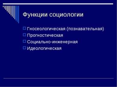 Функции социологии Гносеологическая (познавательная) Прогностическая Социальн...