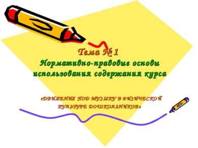 Тема № 1 Нормативно-правовые основы использования содержания курса «ДВИЖЕНИЯ ...