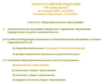 """ЗАКОН РОССИЙСКОЙ ФЕДЕРАЦИИ """"Об образовании"""" от 10 июля 1992 г. N 3266-1 После..."""