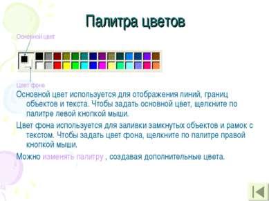 Палитра цветов Основной цвет используется для отображения линий, границ объек...