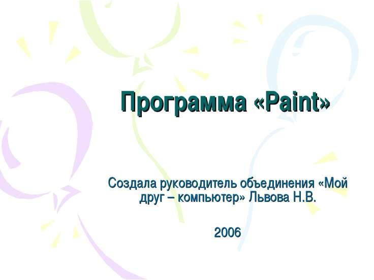 Программа «Paint» Создала руководитель объединения «Мой друг – компьютер» Льв...