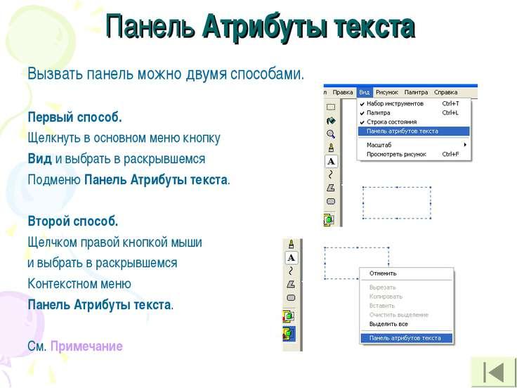 Панель Атрибуты текста Вызвать панель можно двумя способами. Первый способ. Щ...