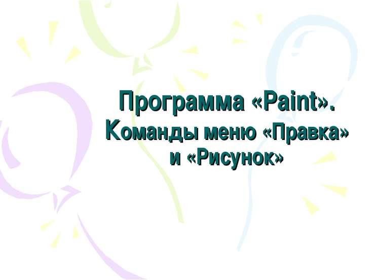 Программа «Paint». Команды меню «Правка» и «Рисунок»