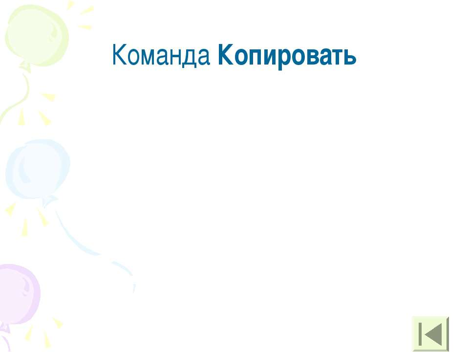 Команда Копировать