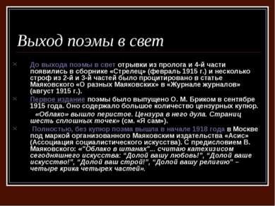Выход поэмы в свет До выхода поэмы в свет отрывки из пролога и 4-й части появ...