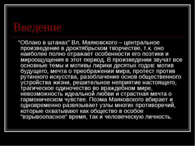 """Введение """"Облако в штанах"""" Вл. Маяковского – центральное произведение в доокт..."""