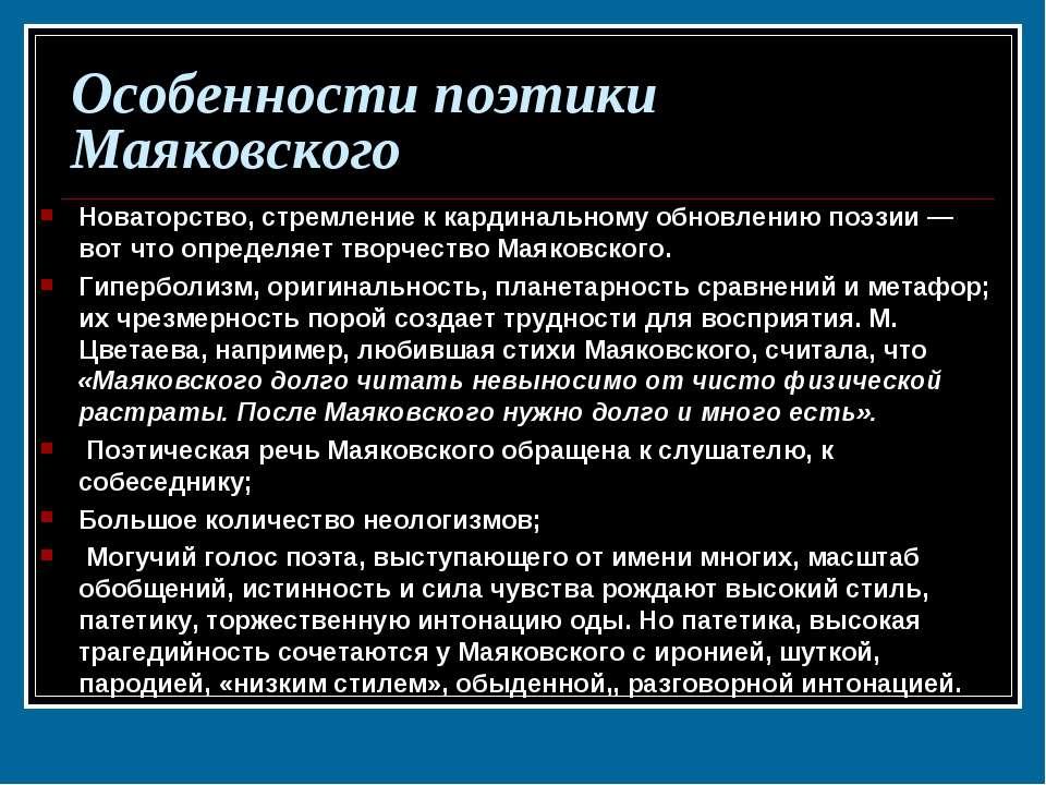 Особенности поэтики Маяковского Новаторство, стремление к кардинальному обнов...