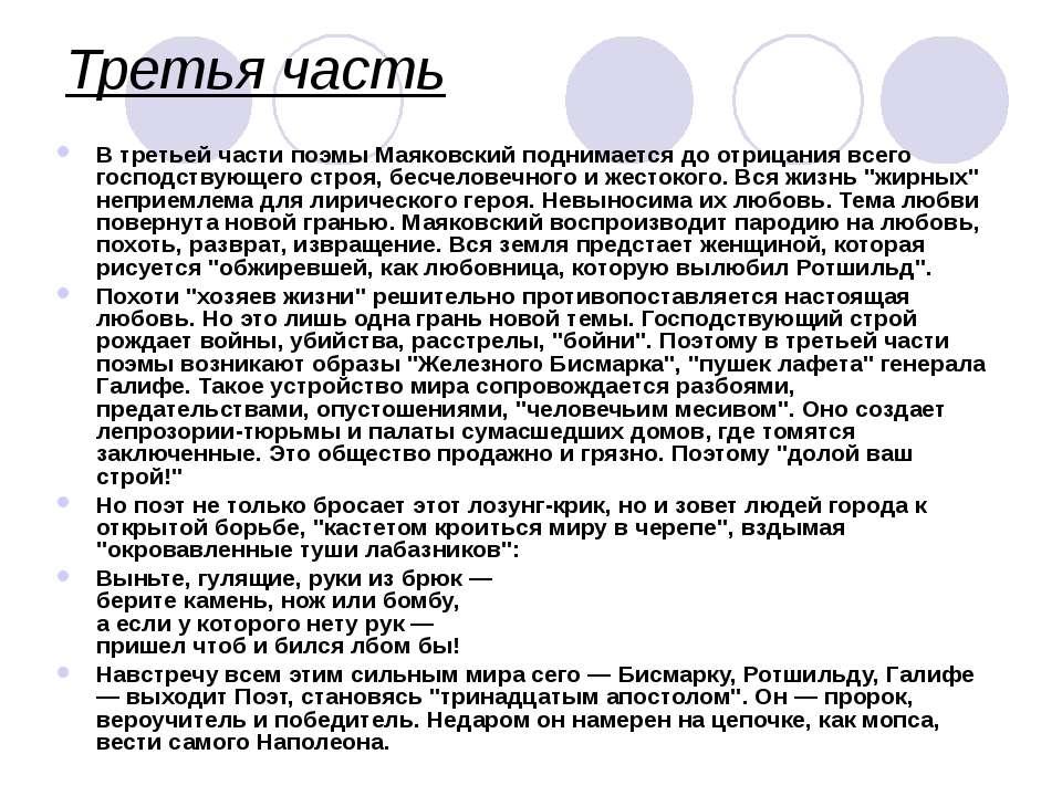 Третья часть В третьей части поэмы Маяковский поднимается до отрицания всего ...