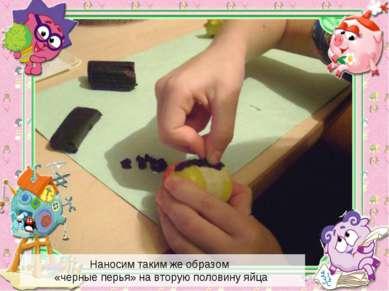 Наносим таким же образом «черные перья» на вторую половину яйца