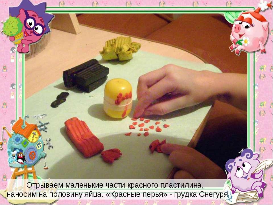Отрываем маленькие части красного пластилина, наносим на половину яйца. «Крас...