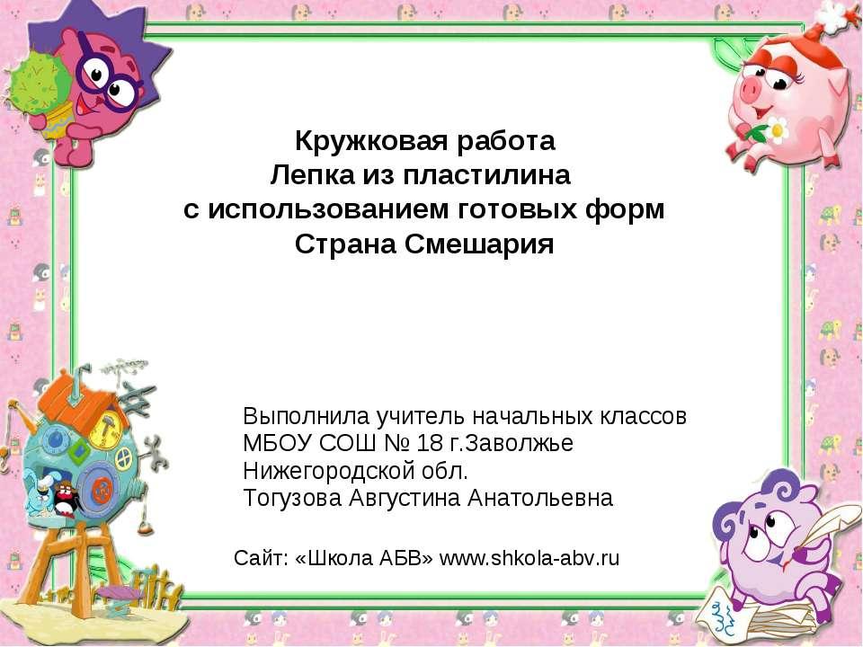 Выполнила учитель начальных классов МБОУ СОШ № 18 г.Заволжье Нижегородской об...