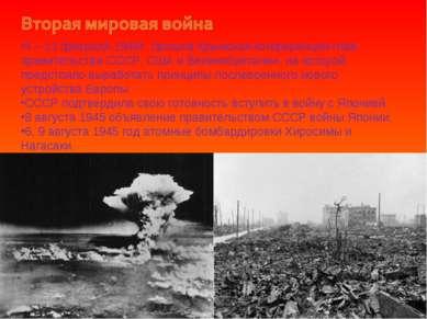 4 – 11 февраля 1945г. прошла Крымская конференция глав правительства СССР, СШ...