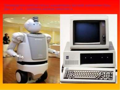Производители роботов Хитачи, компьютеров и бытовой электроники Сони, Джи – в...