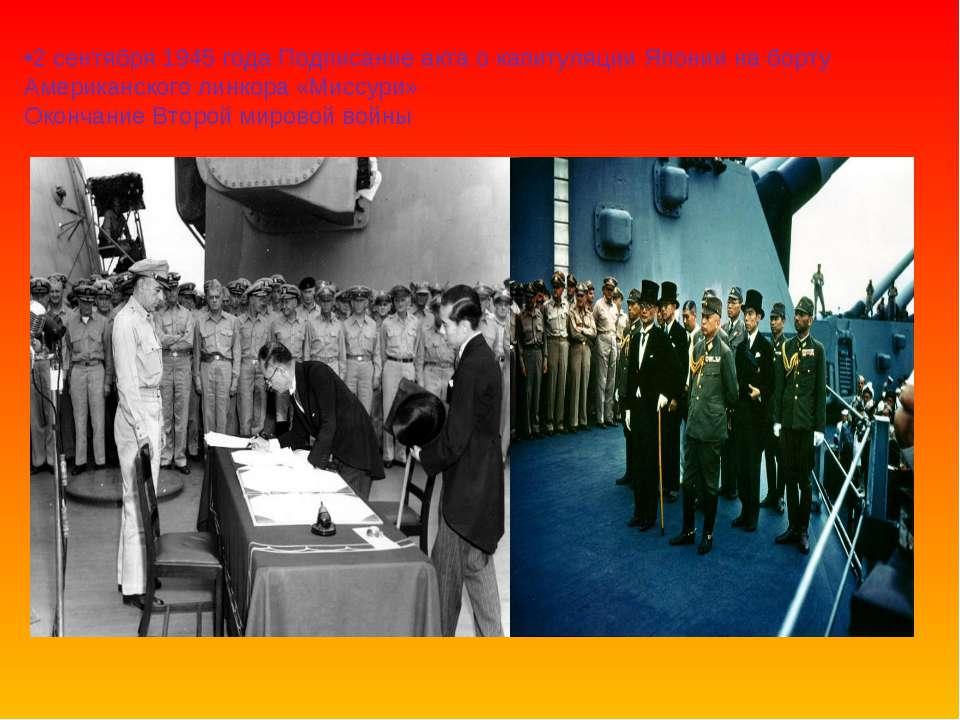 2 сентября 1945 года Подписание акта о капитуляции Японии на борту Американск...