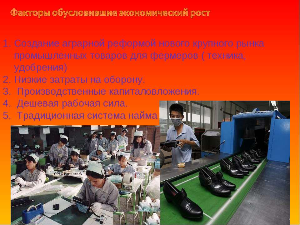 Создание аграрной реформой нового крупного рынка промышленных товаров для фер...