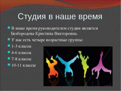 Студия в наше время В наше время руководителем студии является Безбородова Кр...