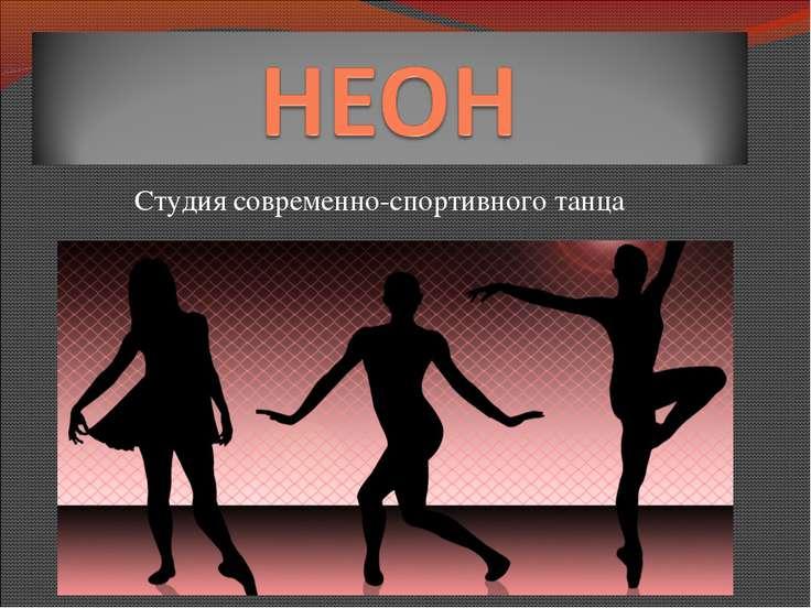 Студия современно-спортивного танца