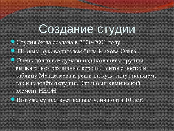 Создание студии Студия была создана в 2000-2001 году. Первым руководителем бы...