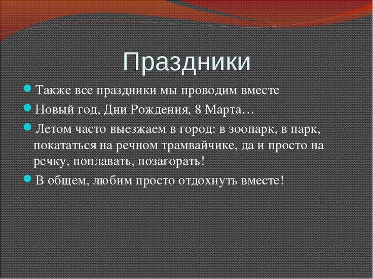 Праздники Также все праздники мы проводим вместе Новый год, Дни Рождения, 8 М...