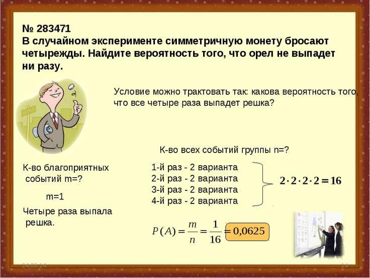 * * № 283471 В случайном эксперименте симметричную монету бросают четырежды. ...