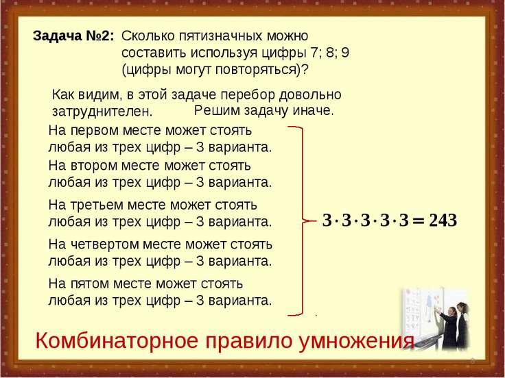 * Задача №2: Сколько пятизначных можно составить используя цифры 7; 8; 9 (циф...