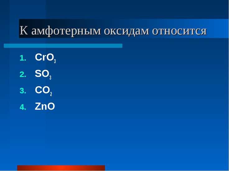 К амфотерным оксидам относится CrO3 SO3 CO2 ZnO