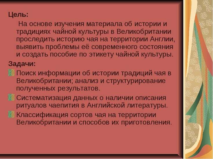 Цель: На основе изучения материала об истории и традициях чайной культуры в В...