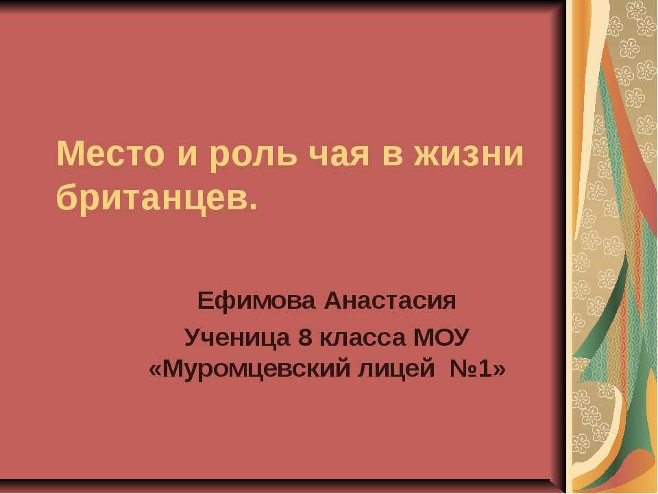 Место и роль чая в жизни британцев. Ефимова Анастасия Ученица 8 класса МОУ «М...