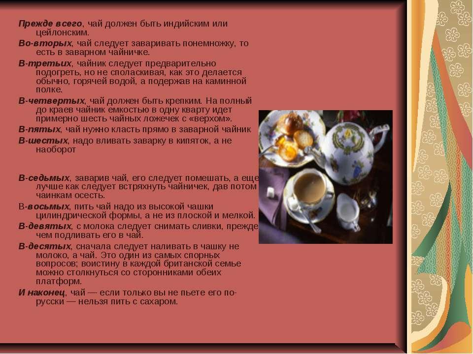 Прежде всего, чай должен быть индийским или цейлонским. Во-вторых, чай следуе...
