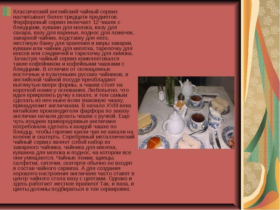 Классический английский чайный сервиз насчитывает более тридцати предметов. Ф...