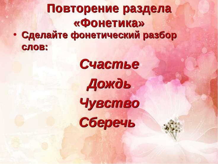 Повторение раздела «Фонетика» Сделайте фонетический разбор слов: Счастье Дожд...