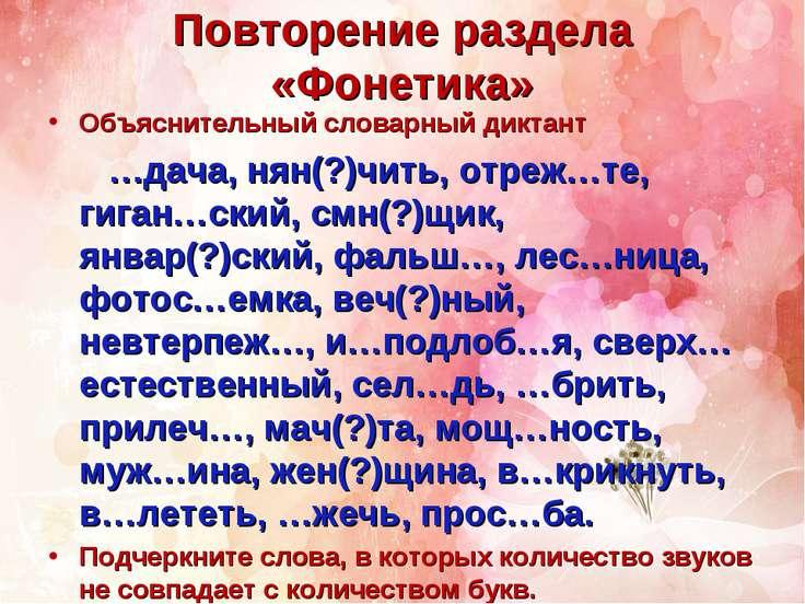 Повторение раздела «Фонетика» Объяснительный словарный диктант …дача, нян(?)ч...
