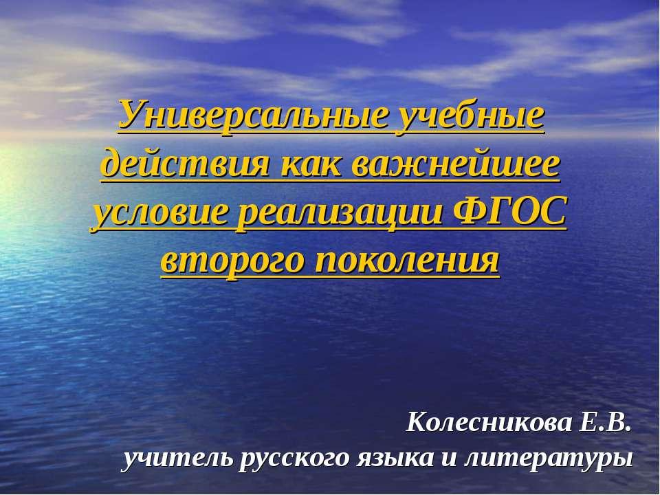 Универсальные учебные действия как важнейшее условие реализации ФГОС второго ...