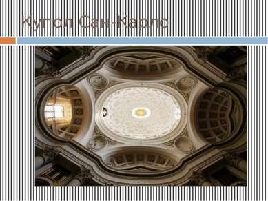Купол Сан-Карло