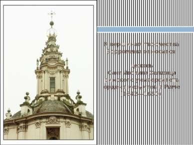 К вершинам творчества Борромини относится церковь Сант Иво алла Сапиенца римс...