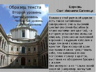 Только у этой римской церкви есть такое затейливое завершение: очень высокий ...