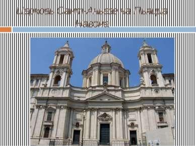 Церковь Сант-Аньезе на Пьяцца Навона