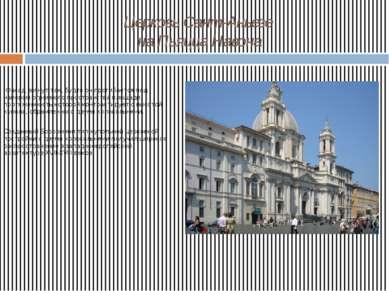 Церковь Сант-Аньезе на Пьяцца Навона Фасад вогнут так, будто он прогибается п...