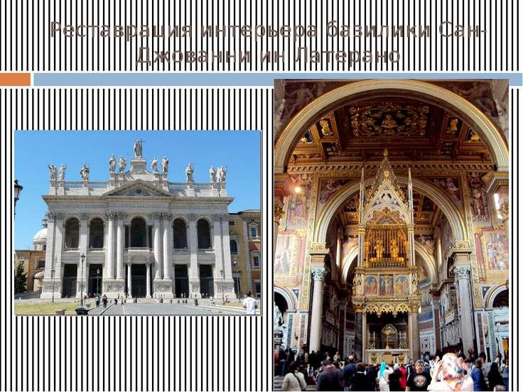 Реставрация интерьера базилики Сан-Джованни ин Латерано