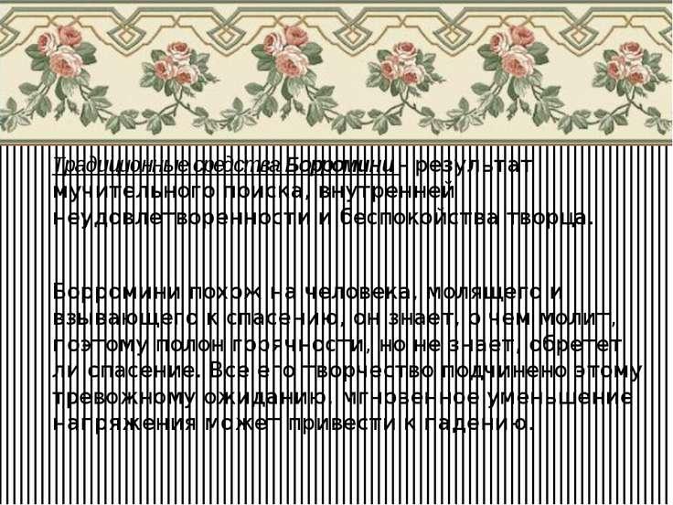 Традиционные средства Борромини - результат мучительного поиска, внутренней н...