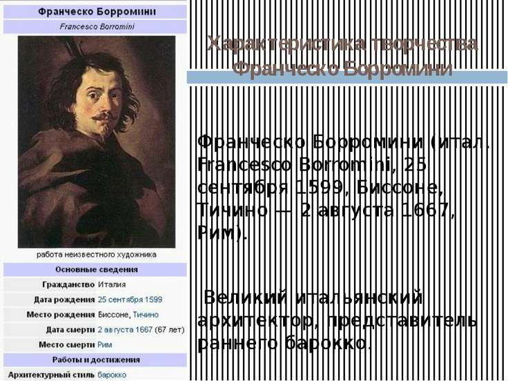 Характеристика творчества Франческо Борромини Франческо Борромини (итал. Fran...