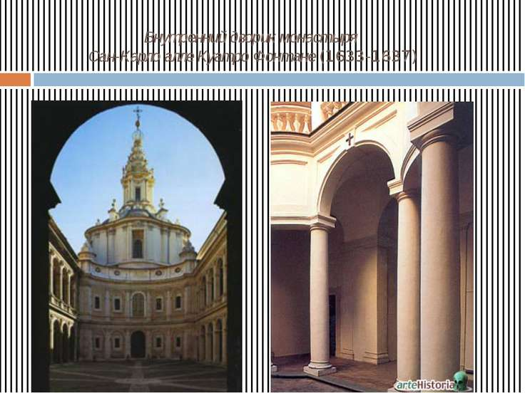 Внутренний дворик монастыря Сан-Карло алле Куатро Фонтане (1633-1637)