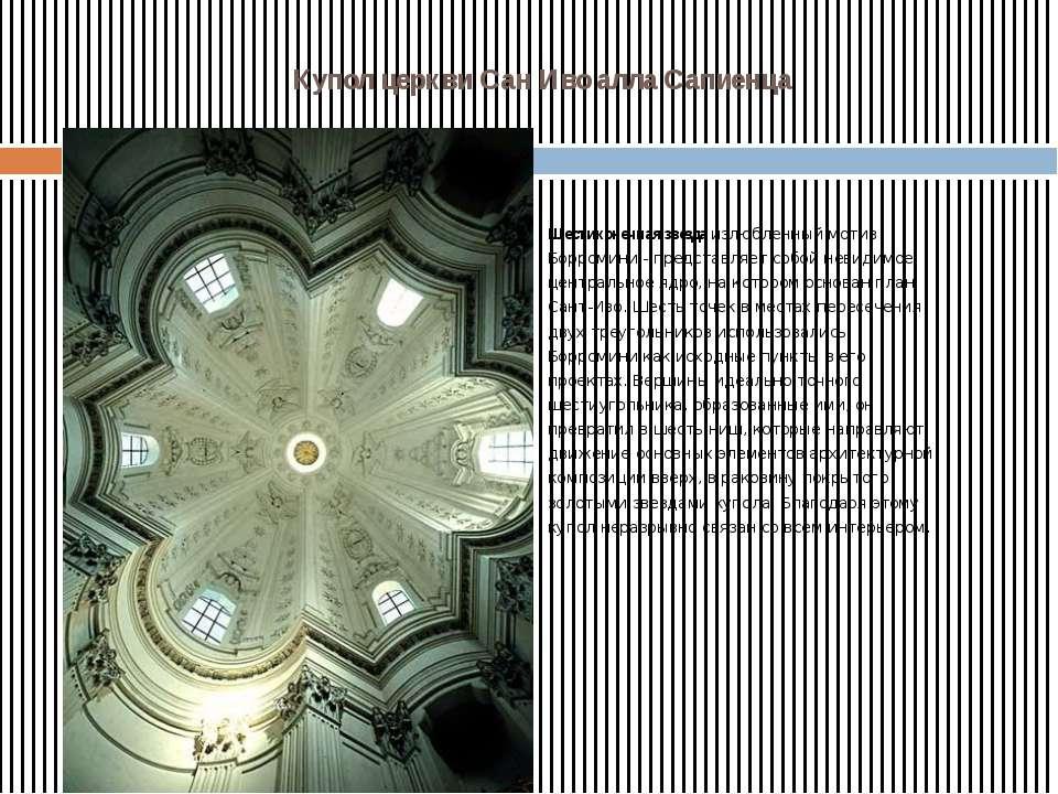 Купол церкви Сан Иво алла Сапиенца Шестиконечная звезда излюбленный мотив Бор...