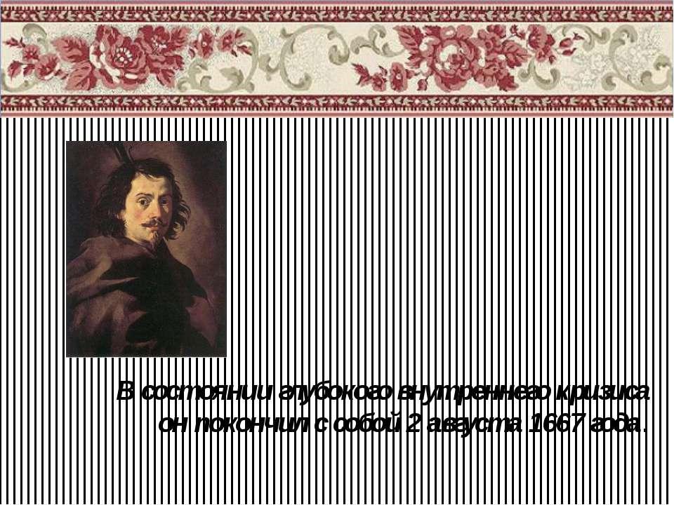 В состоянии глубокого внутреннего кризиса он покончил с собой 2 августа 1667 ...