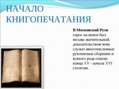 НАЧАЛО КНИГОПЕЧАТАНИЯ В Московской Руси спрос на книги был весьма значительны...