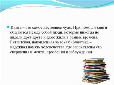 Книга – это самое настоящее чудо. При помощи книги общаются между собой люди,...