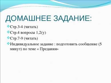 ДОМАШНЕЕ ЗАДАНИЕ: Стр.3-4 (читать) Стр.4 вопросы 1,2(y) Cтр.7-9 (читать) Инди...